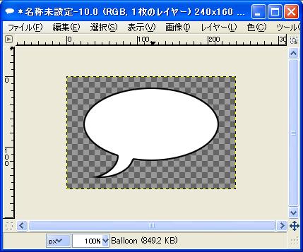 GIMP : 吹き出しスクリプトで ...