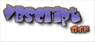 VBScript ガイド